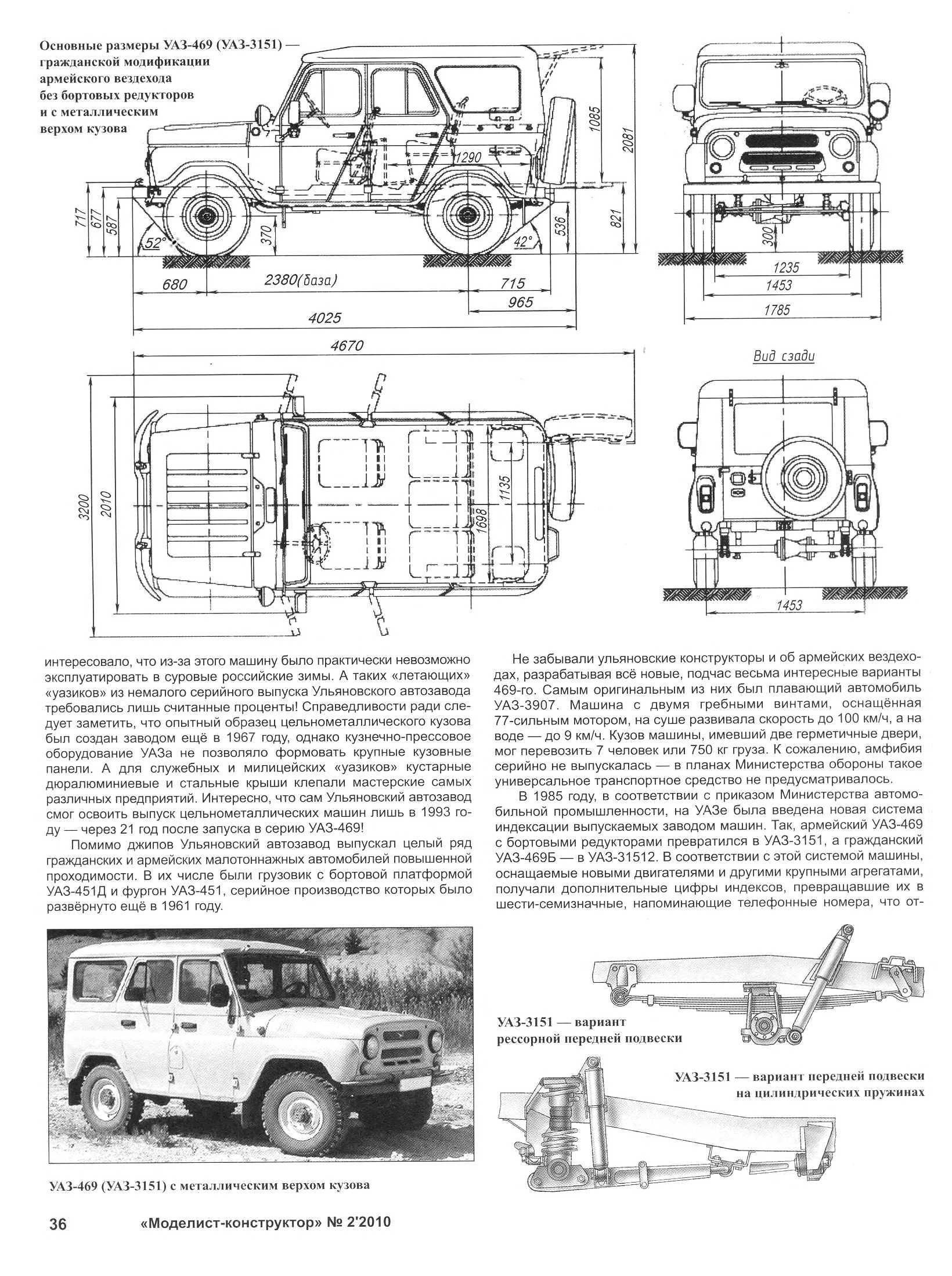 Схема устройства уаз 469