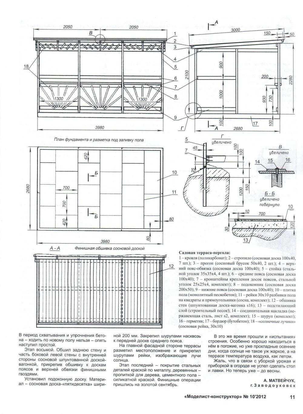Построить веранду своими руками чертежи 17