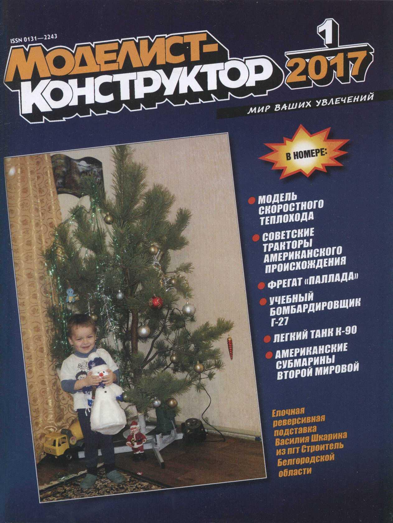 ЖУРНАЛ МОДЕЛИСТ КОНСТРУКТОР 1 2017 СКАЧАТЬ БЕСПЛАТНО