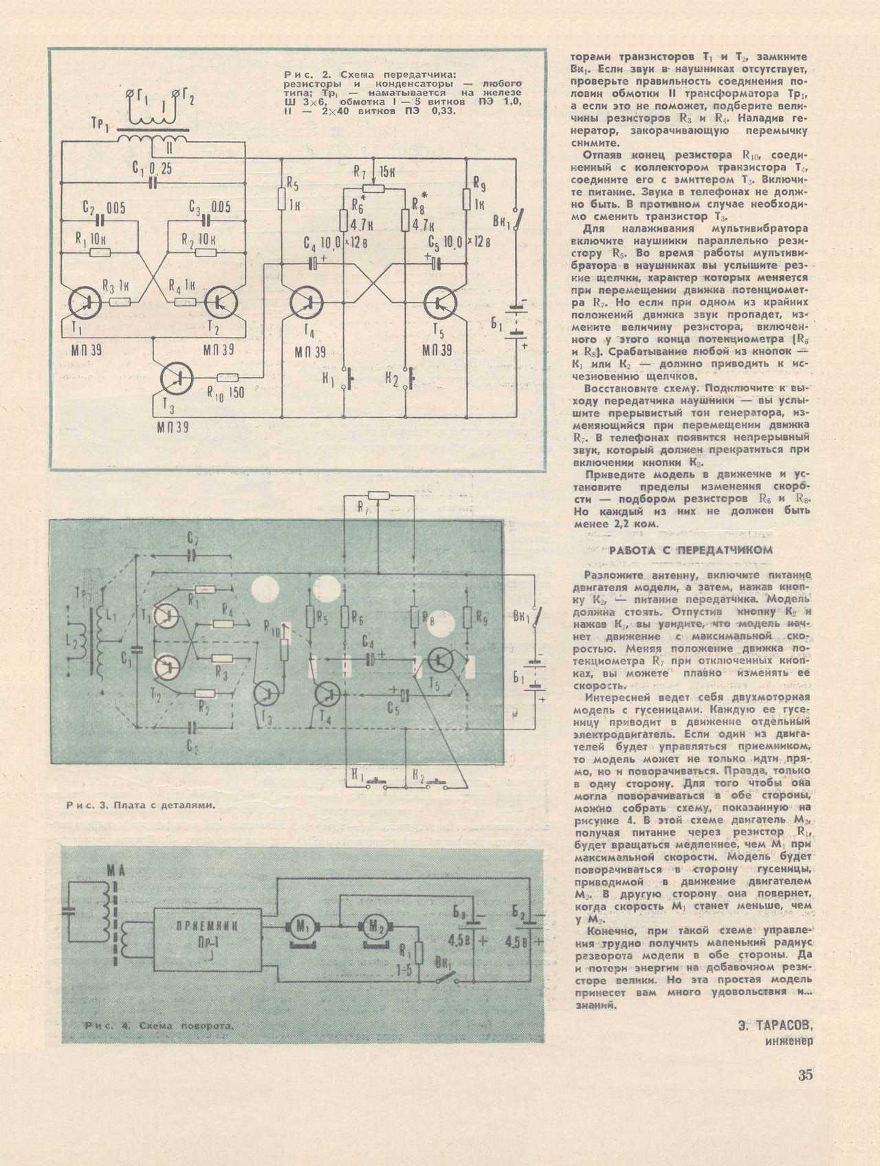 Электрическая схема абонентского громкоговорителя