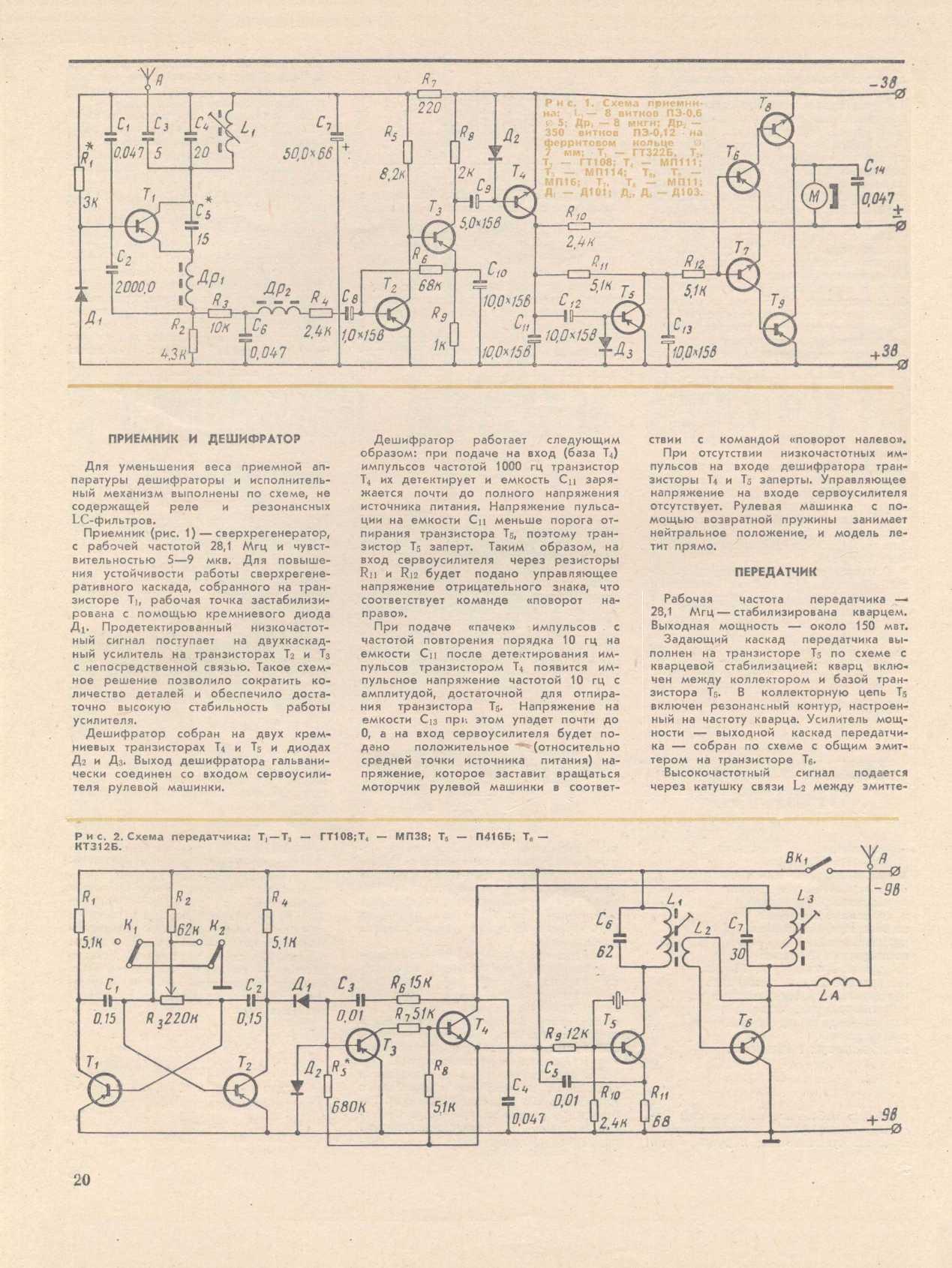 Схема усилителя для электрогитары на транзисторах